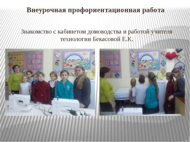 Внеурочная профориентационная работа Знакомство с кабинетом домоводства и раб...
