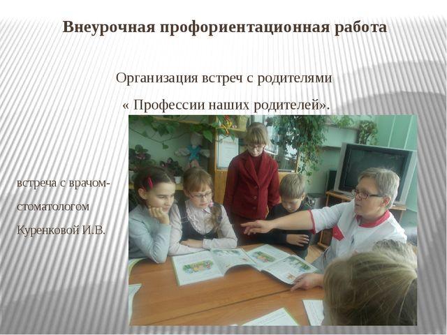 Внеурочная профориентационная работа Организация встреч с родителями « Профес...