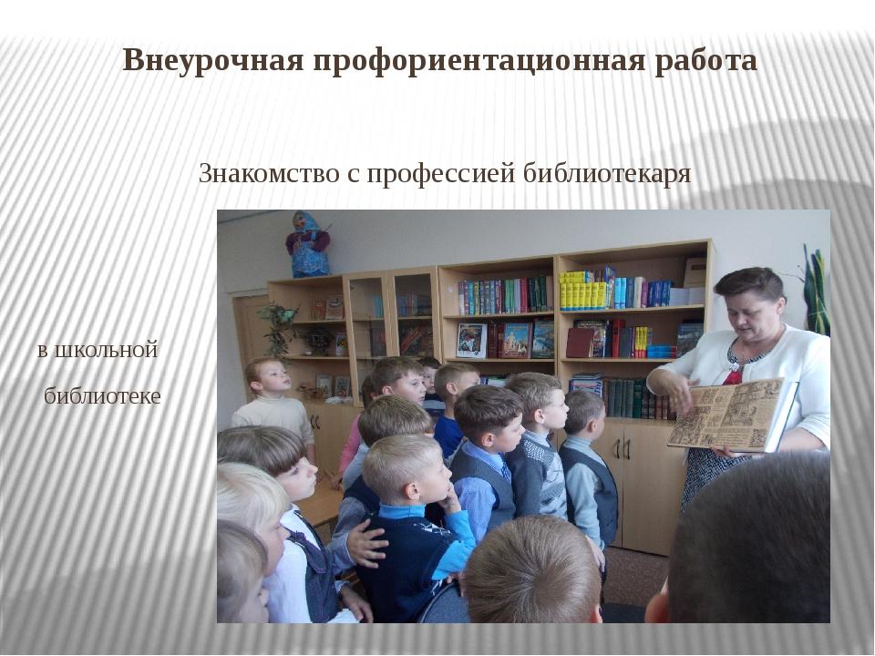 Внеурочная профориентационная работа Знакомство с профессией библиотекаря в ш...