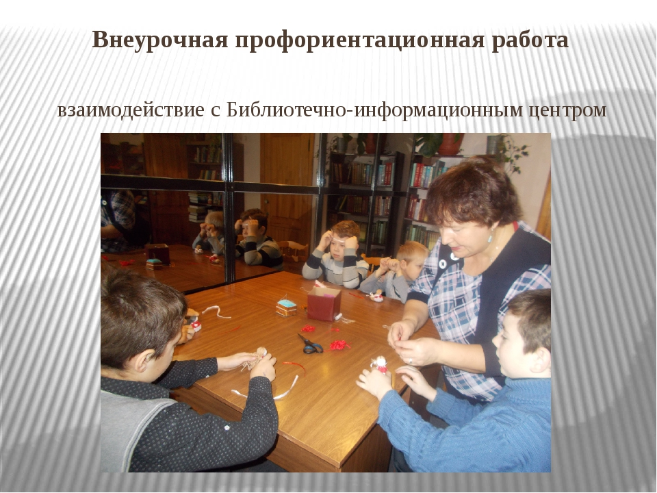 Внеурочная профориентационная работа взаимодействие с Библиотечно-информацион...