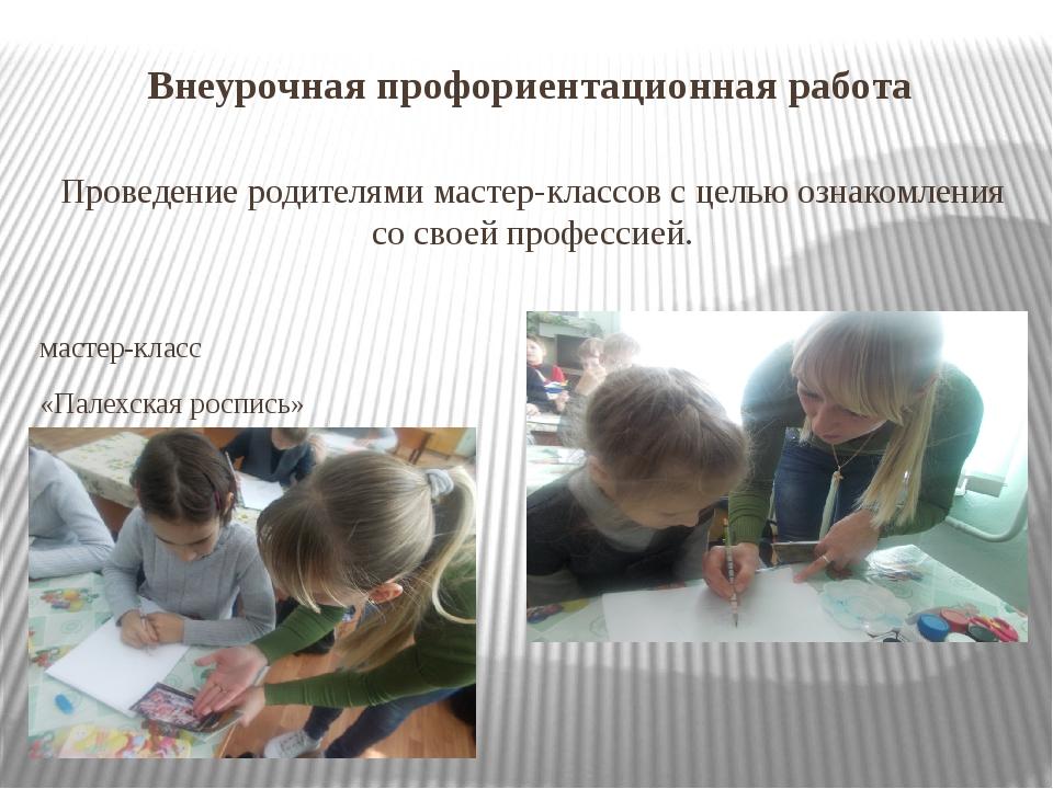 Внеурочная профориентационная работа Проведение родителями мастер-классов с ц...