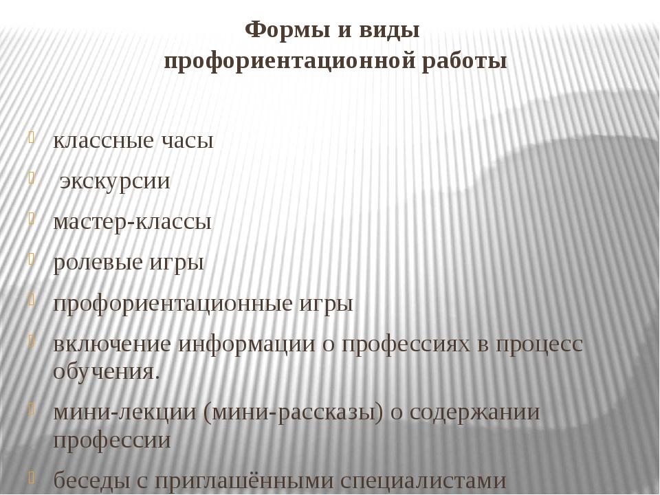 Формы и виды профориентационной работы классные часы экскурсии мастер-классы...