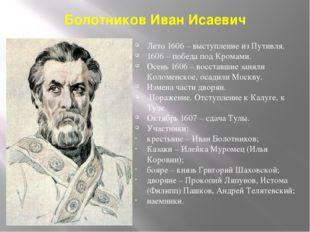 Болотников Иван Исаевич Лето 1606 – выступление из Путивля. 1606 – победа под