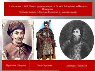 Прокопий Ляпунов Иван Заруцкий Дмитрий Трубецкой I ополчение – 1611. Начало ф