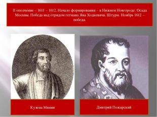 II ополчение – 1611 – 1612. Начало формирования – в Нижнем Новгороде. Осада М