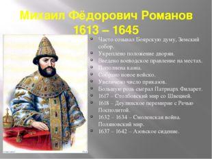 Михаил Фёдорович Романов 1613 – 1645 Часто созывал Боярскую думу, Земский соб