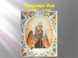 Патриарх Иов 1589 – 1605