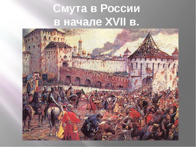 Смута в России в начале XVII в.