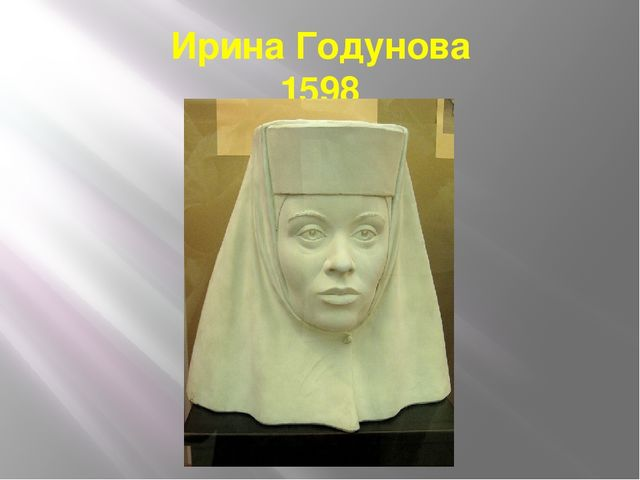 Ирина Годунова 1598