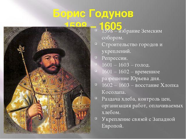 Борис Годунов 1598 – 1605 1598 – избрание Земским собором. Строительство горо...