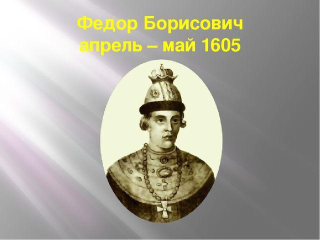 Федор Борисович апрель – май 1605