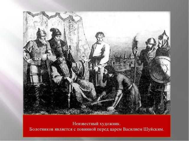 Неизвестный художник. Болотников является с повинной перед царем Василием Шуй...