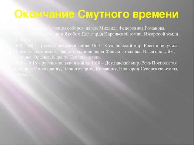 Окончание Смутного времени 1613 – Избрание Земским собором царем Михаила Фёдо...