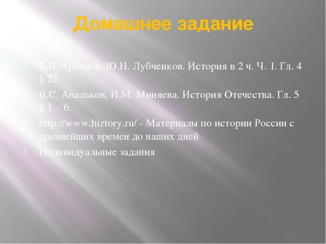 Домашнее задание В.В. Артемов, Ю.Н. Лубченков. История в 2 ч. Ч. 1. Гл. 4 § 2...