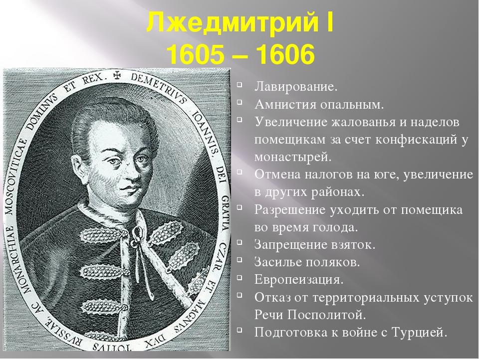Лжедмитрий I 1605 – 1606 Лавирование. Амнистия опальным. Увеличение жалованья...