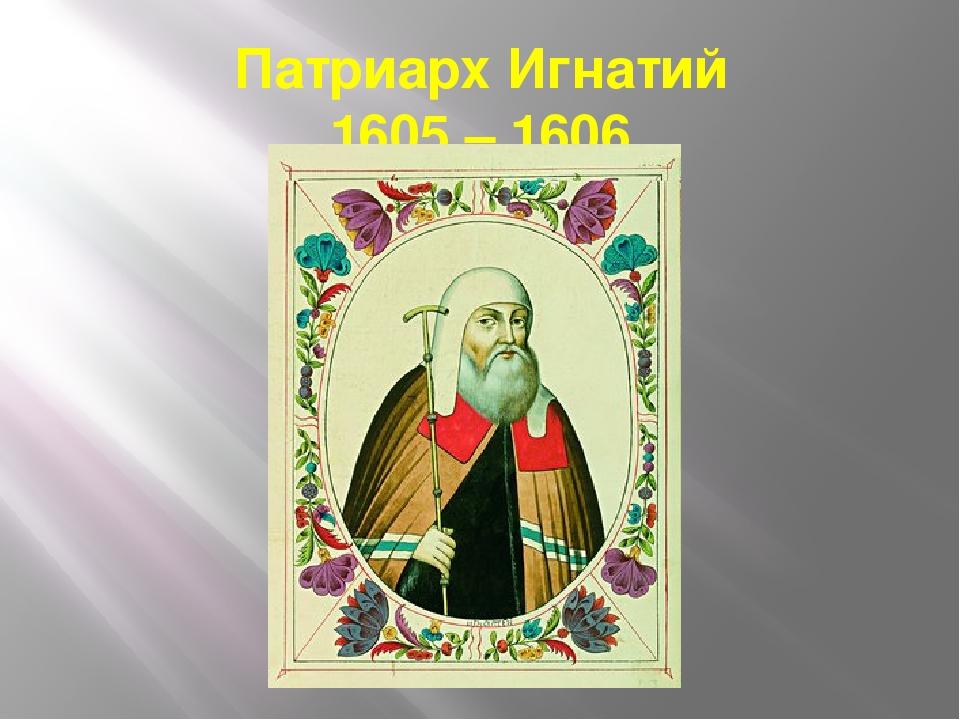 Патриарх Игнатий 1605 – 1606