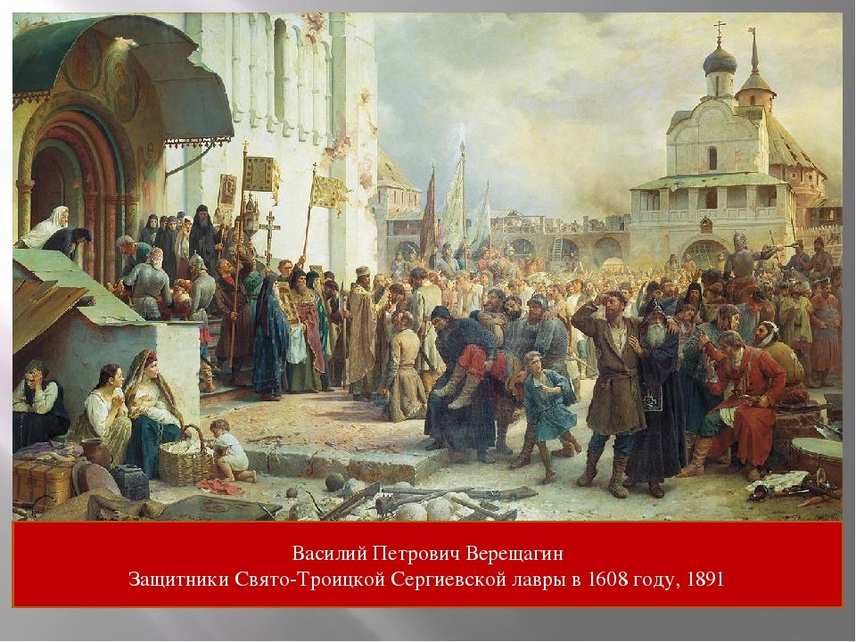 Василий Петрович Верещагин Защитники Свято-Троицкой Сергиевской лавры в 1608...
