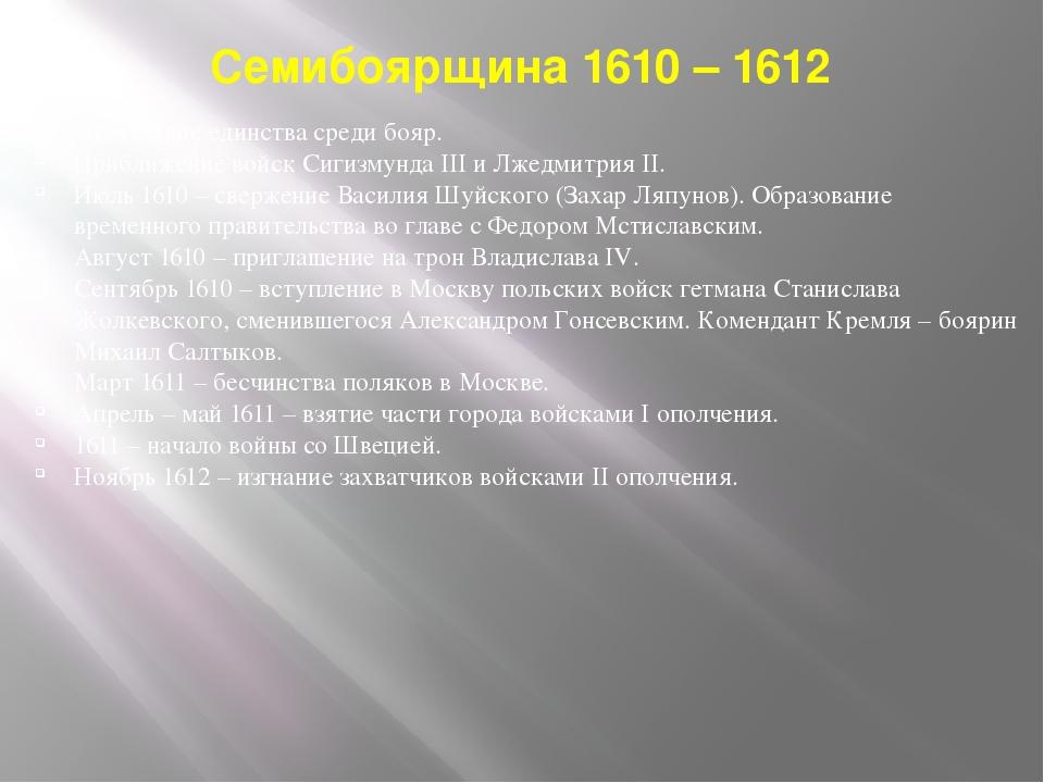 Семибоярщина 1610 – 1612 Отсутствие единства среди бояр. Приближение войск Си...