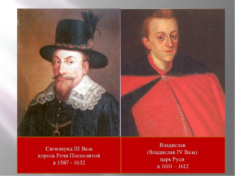Сигизмунд III Ваза король Речи Посполитой в 1587 - 1632 Владислав (Владислав...
