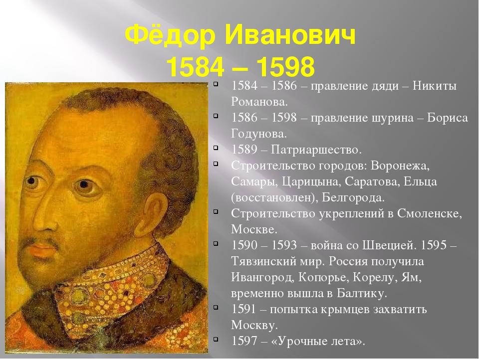Фёдор Иванович 1584 – 1598 1584 – 1586 – правление дяди – Никиты Романова. 15...