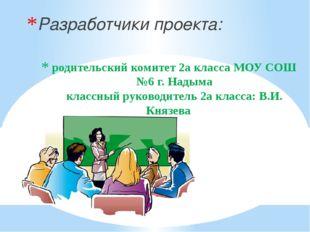 родительский комитет 2а класса МОУ СОШ №6 г. Надыма классный руководитель 2а