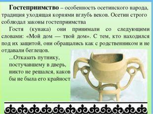 Гостеприимство – особенность осетинского народа, традиция уходящая корнями вг