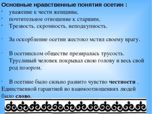 Основные нравственные понятия осетин : уважение к чести женщины, почтительное