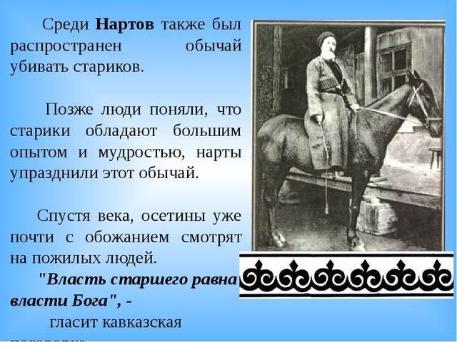 Среди Нартов также был распространен обычай убивать стариков. Позже люди пон...