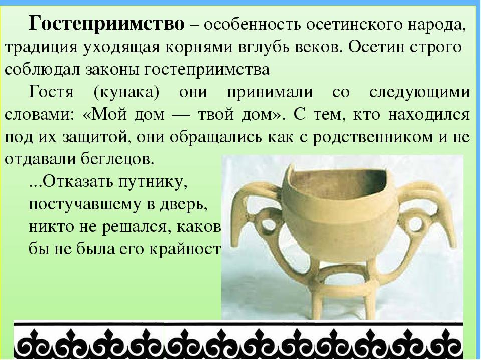 Гостеприимство – особенность осетинского народа, традиция уходящая корнями вг...