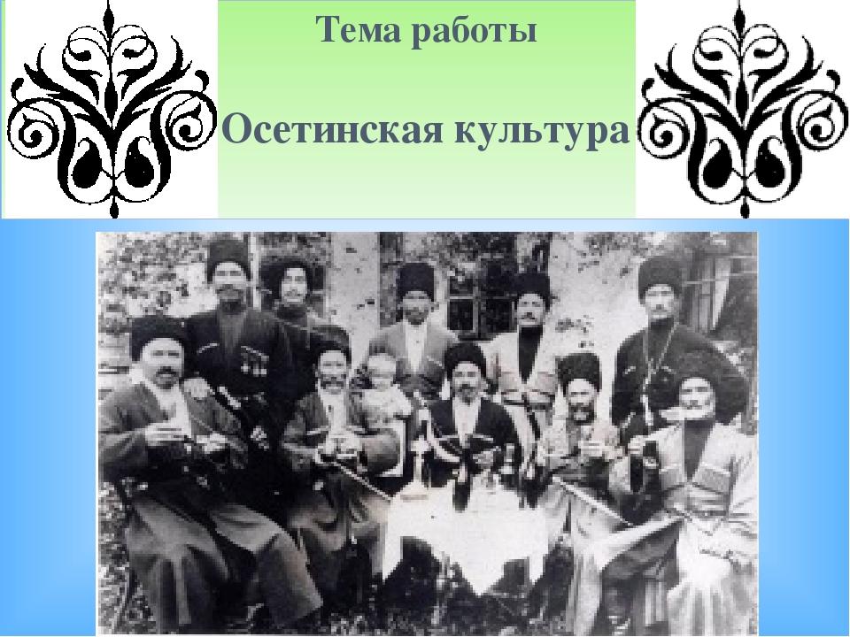 Тема работы Осетинская культура 