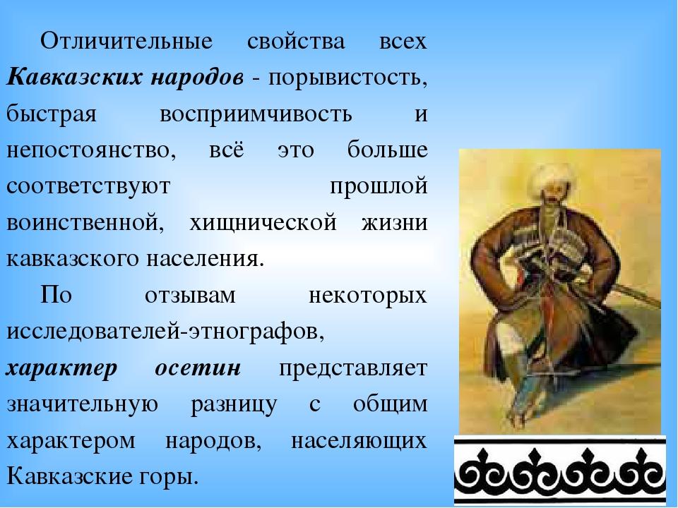 Отличительные свойства всех Кавказских народов - порывистость, быстрая воспри...