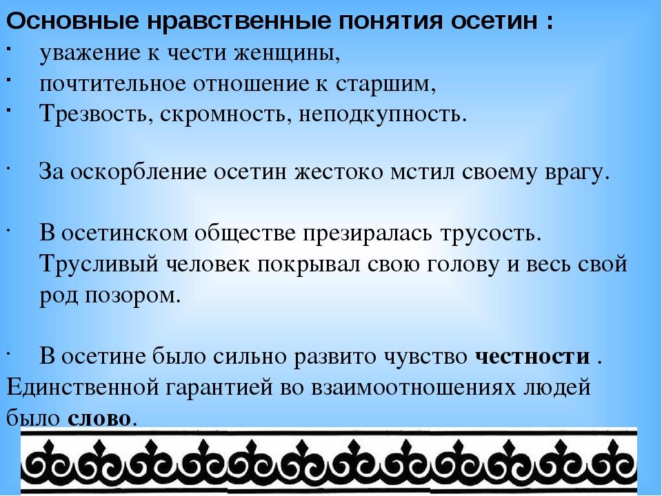 Основные нравственные понятия осетин : уважение к чести женщины, почтительное...