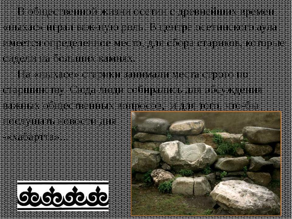 В общественной жизни осетин с древнейших времен «ныхас» играл важную роль. В...
