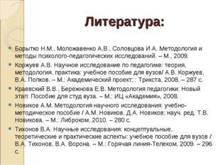 Литература: Борытко Н.М., Моложавенко А.В., Соловцова И.А. Методология и мето
