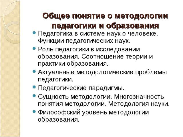 Общее понятие о методологии педагогики и образования Педагогика в системе нау...