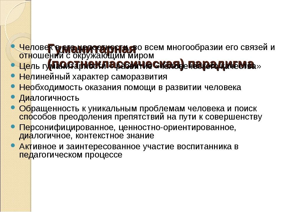 Гуманитарная (постнеклассическая) парадигма Человек в его целостности, во вс...
