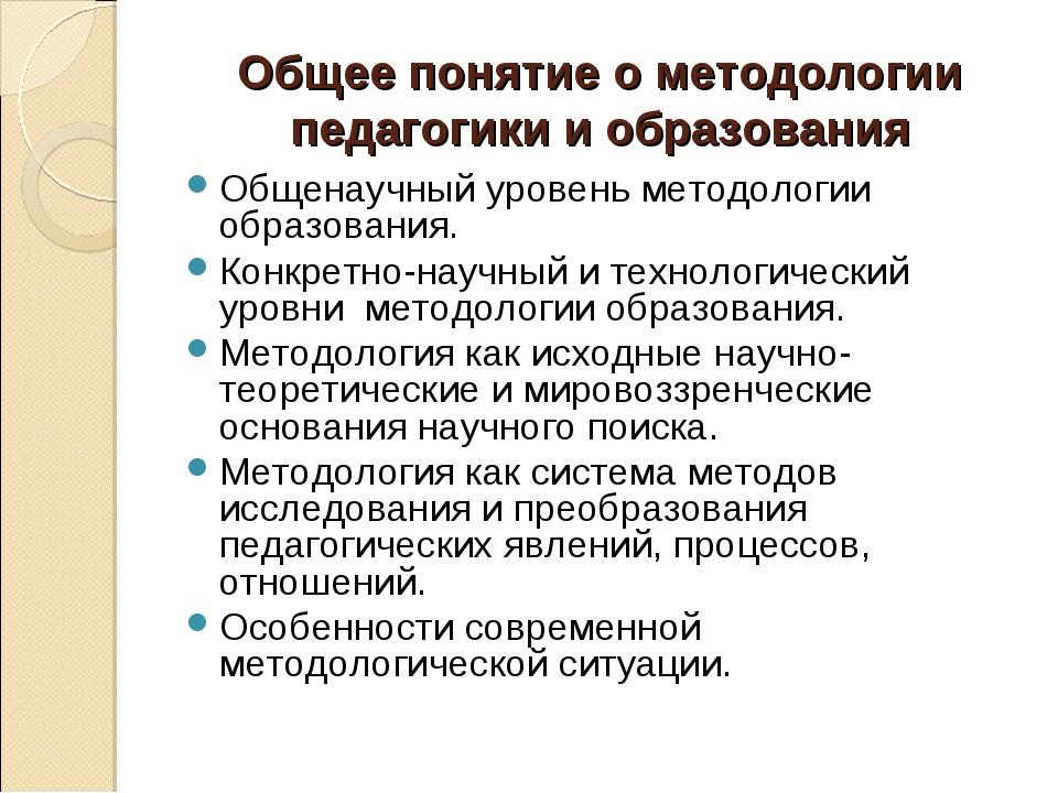 Общее понятие о методологии педагогики и образования Общенаучный уровень мето...