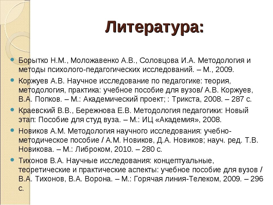 Литература: Борытко Н.М., Моложавенко А.В., Соловцова И.А. Методология и мето...