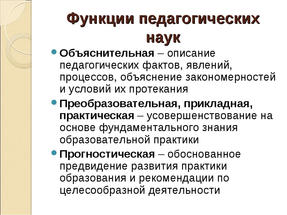 Функции педагогических наук Объяснительная – описание педагогических фактов,...