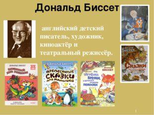 Дональд Биссет английский детский писатель, художник, киноактёр и театральны