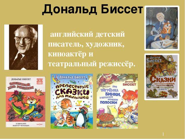 Дональд Биссет английский детский писатель, художник, киноактёр и театральны...