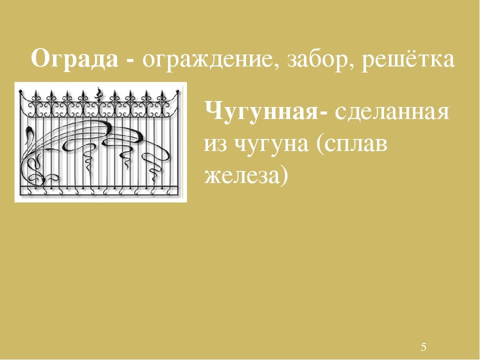 Ограда - ограждение, забор, решётка Чугунная- сделанная из чугуна (сплав жел...