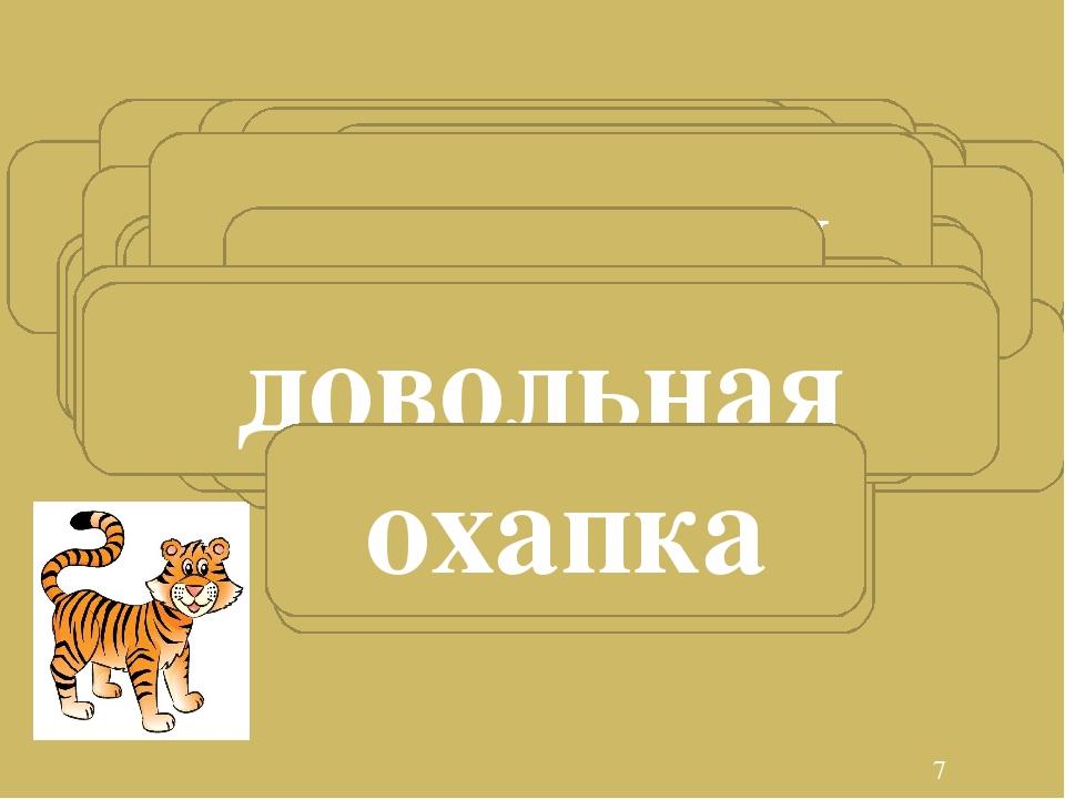 однажды тигрица целых спина пристала краска сладкий шерсть сначала несправед...