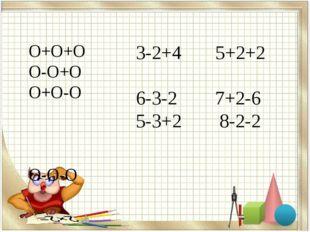 О+О+О О-О+О О+О-О О-О-О 3-2+4 5+2+2 6-3-2 7+2-6 5-3+2 8-2-2