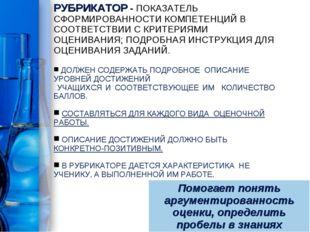 РУБРИКАТОР - ПОКАЗАТЕЛЬ СФОРМИРОВАННОСТИ КОМПЕТЕНЦИЙ В СООТВЕТСТВИИ С КРИТЕРИ