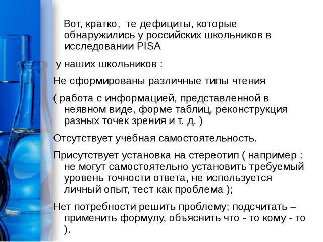 Вот, кратко, те дефициты, которые обнаружились у российских школьников в исс...