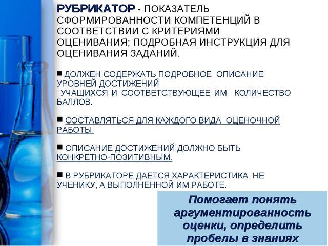 РУБРИКАТОР - ПОКАЗАТЕЛЬ СФОРМИРОВАННОСТИ КОМПЕТЕНЦИЙ В СООТВЕТСТВИИ С КРИТЕРИ...