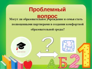 Проблемный вопрос Могут ли образовательное учреждение и семья стать полноценн