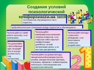 доброжелательное отношение между педагогом и обучающимся; *используйте методы
