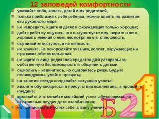 12 заповедей комфортности уважайте себя, коллег, детей и их родителей, только